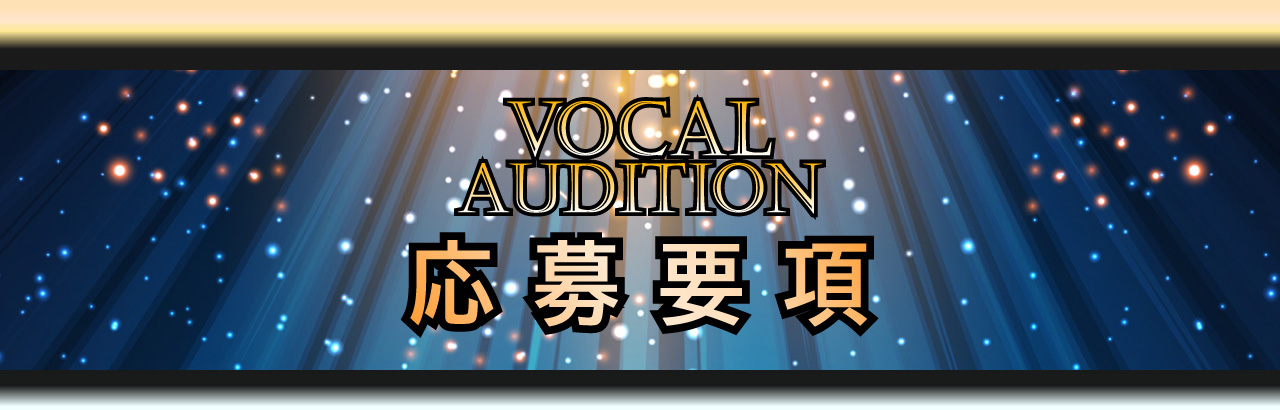 VOCAL AUDITION 応募要項