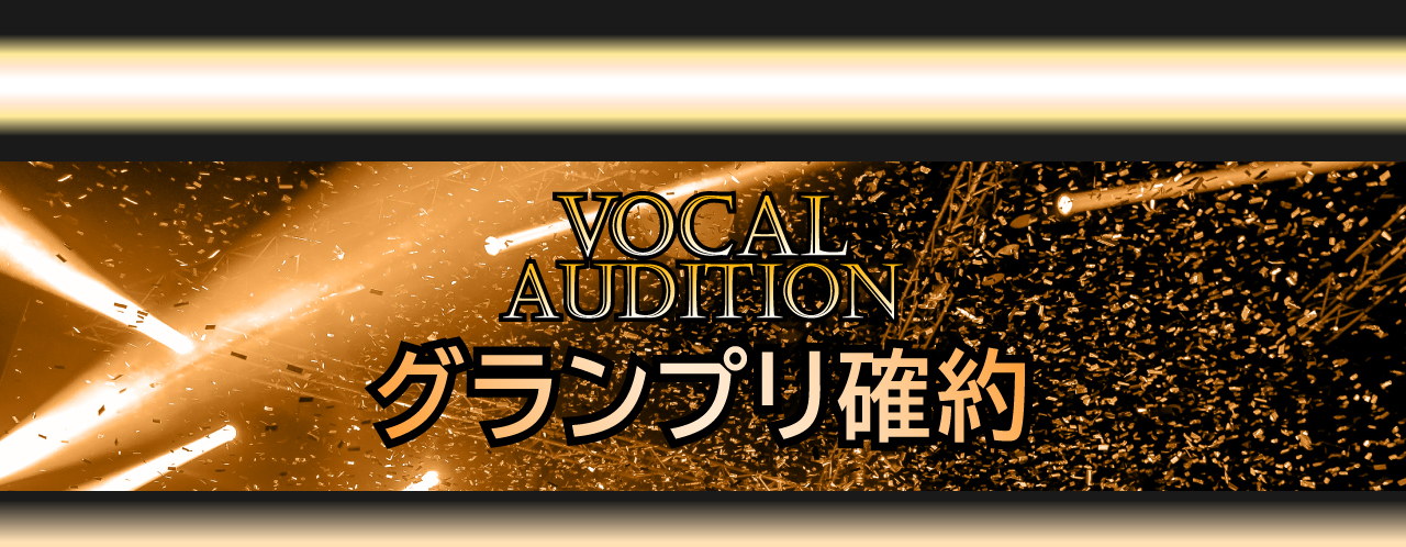 VOCAL AUDITION グランプリ確約